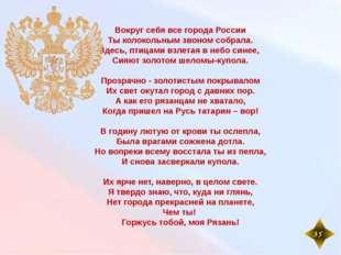 Вокруг себя все города России Ты колокольным звоном собрала. Здесь, птицами в