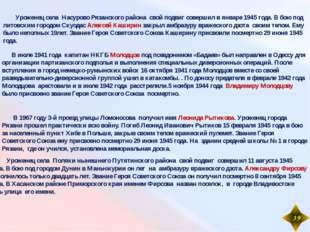 Уроженец села Насурово Рязанского района свой подвиг совершил в январе 1945
