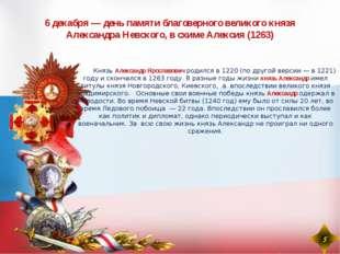 6 декабря — день памяти благоверного великого князя Александра Невского, в сх