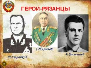 ГЕРОИ-РЯЗАНЦЫ 42 С.Бирюзов Ф.Полетаев Н.Стройков