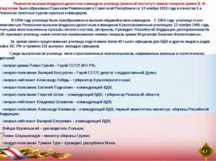 Рязанское высшее воздушно-десантное командное училище (военный институт) име