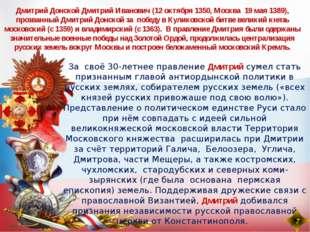 Дмитрий Донской Дмитрий Иванович (12 октября 1350, Москва 19 мая 1389), прозв