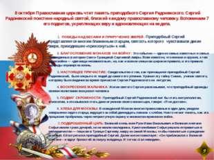8 октября Православная церковь чтит память преподобного Сергия Радонежского.