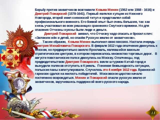 Борьбу против захватчиков возглавили Козьма Минин (1562 или 1568 - 1616) и Д...