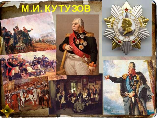 М.И. КУТУЗОВ 16 16