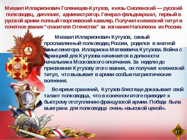 Михаил Илларионович Голенищев-Кутузов, князь Смоленский — русский полководец,...