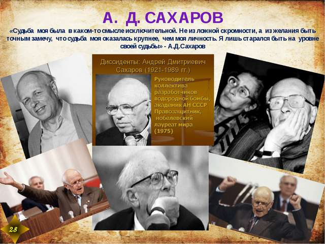 А. Д. САХАРОВ «Судьба моя была в каком-тосмысле исключительной.Не из ложно...