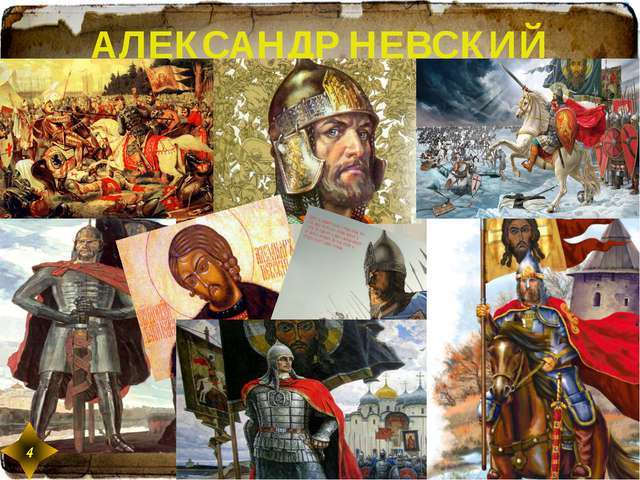 АЛЕКСАНДР НЕВСКИЙ 4 4