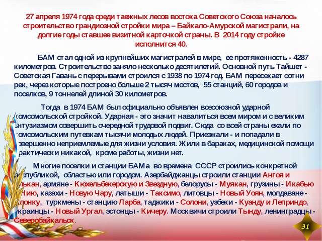 27 апреля 1974 года среди таежных лесов востока Советского Союза началось стр...