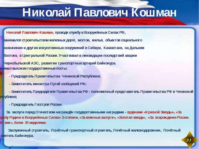 Николай Павлович Кошман Николай Павлович Кошман, проходя службу в Вооружённых...