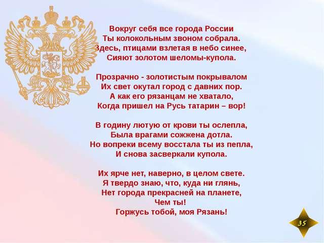 Вокруг себя все города России Ты колокольным звоном собрала. Здесь, птицами в...