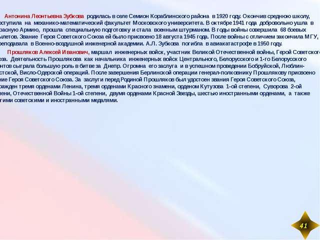 Антонина Леонтьевна Зубкова родилась в селе Семион Кораблинского района в 19...