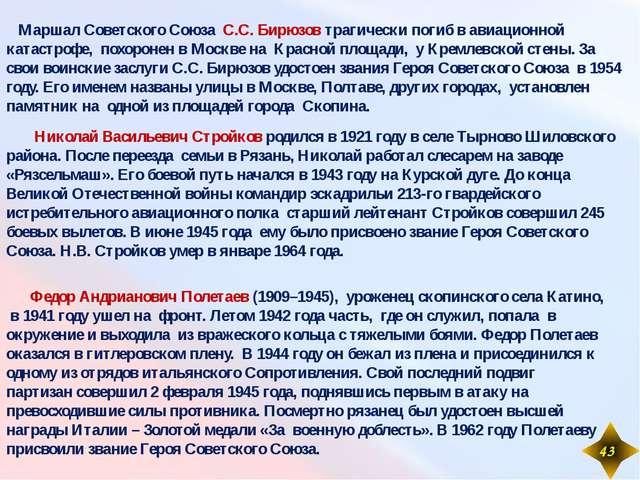 43 Маршал Советского Союза С.С. Бирюзов трагически погиб в авиационной катас...