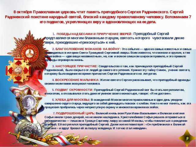 8 октября Православная церковь чтит память преподобного Сергия Радонежского....