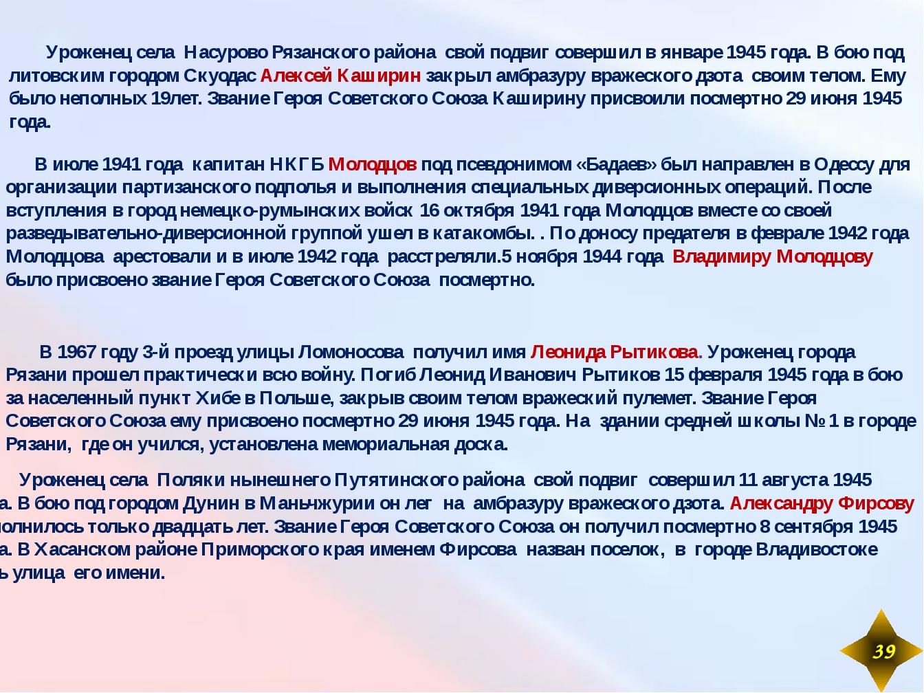 Уроженец села Насурово Рязанского района свой подвиг совершил в январе 1945...