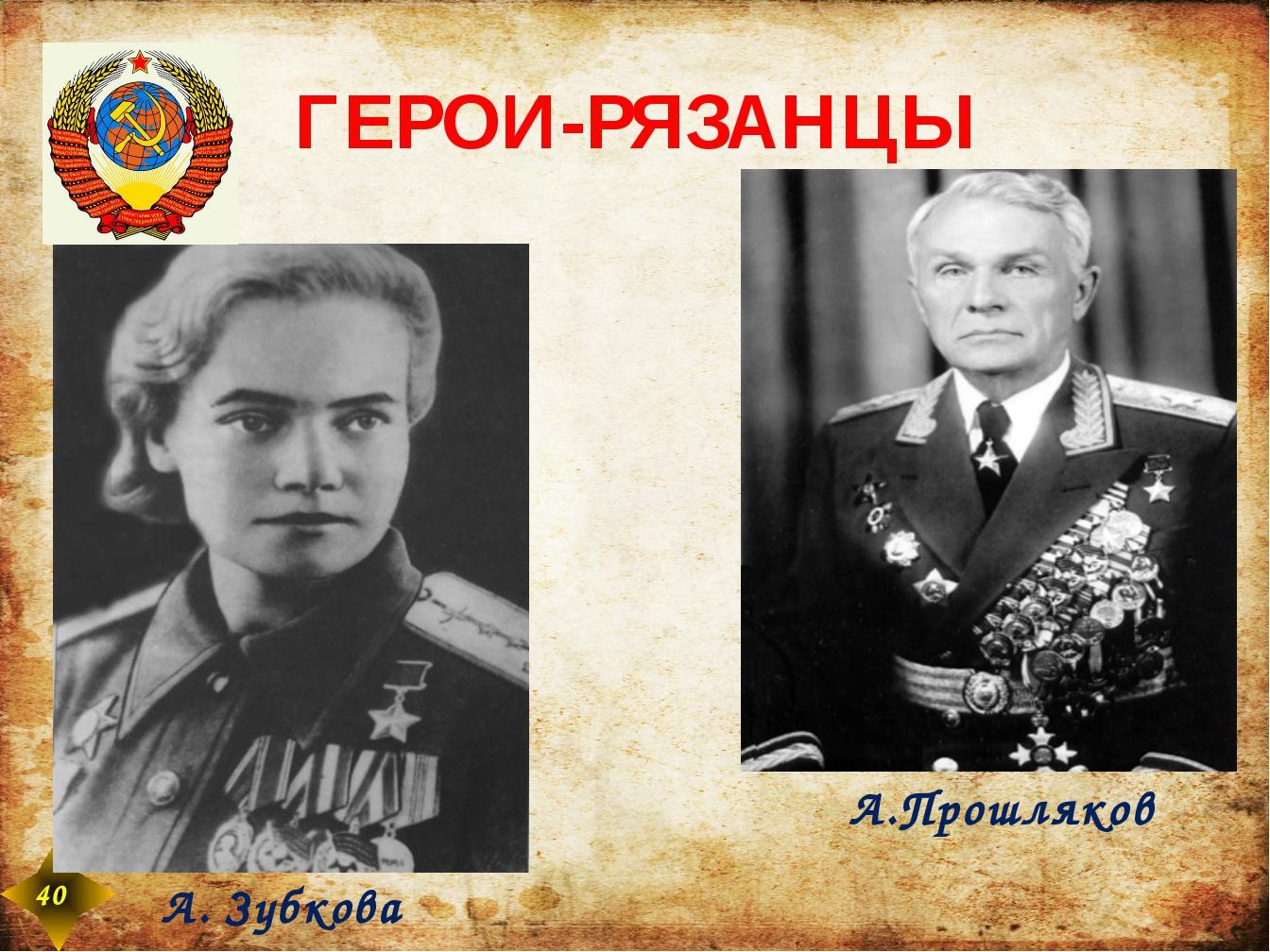 ГЕРОИ-РЯЗАНЦЫ 40 А. Зубкова А.Прошляков