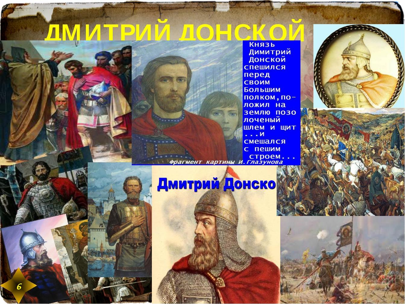 ДМИТРИЙ ДОНСКОЙ 6 6