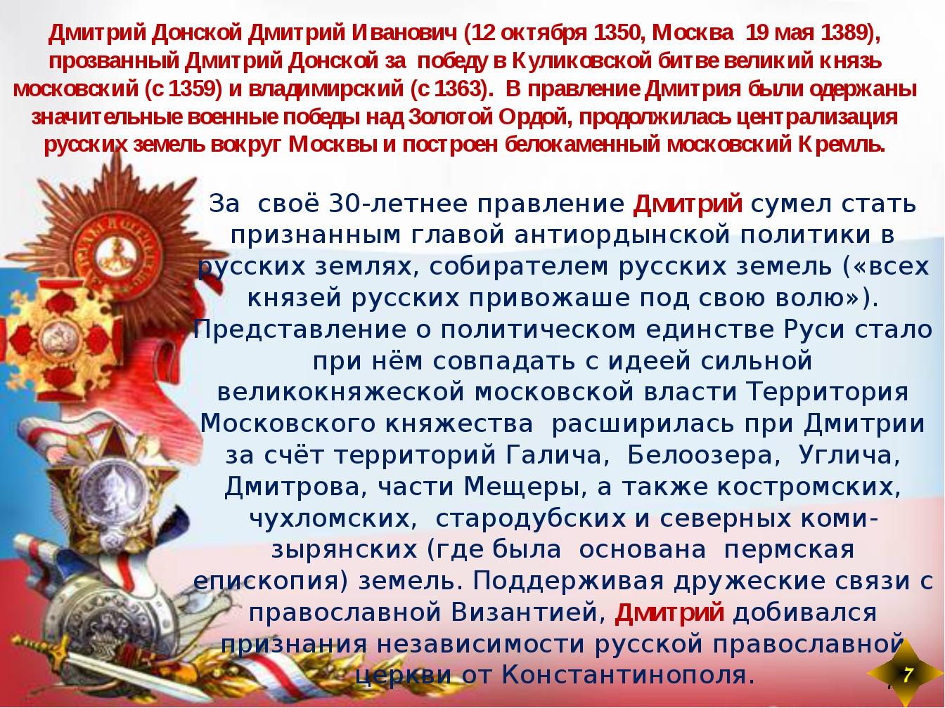 Дмитрий Донской Дмитрий Иванович (12 октября 1350, Москва 19 мая 1389), прозв...