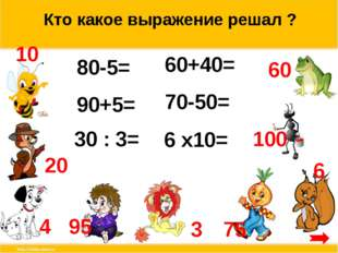 Кто какое выражение решал ? 80-5= 3 60+40= 70-50= 90+5= 30 : 3= 6 х10= 4 6 10