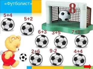 8 7+1 9-2 5+2 2+6 3+5 6+3 5+4 4+4 «Футболист»