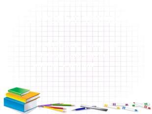 ЦЕЛЬ ИГРОВЫХ ТЕХНОЛОГИЙ- пробудить интерес к познанию, науке, книге, учению