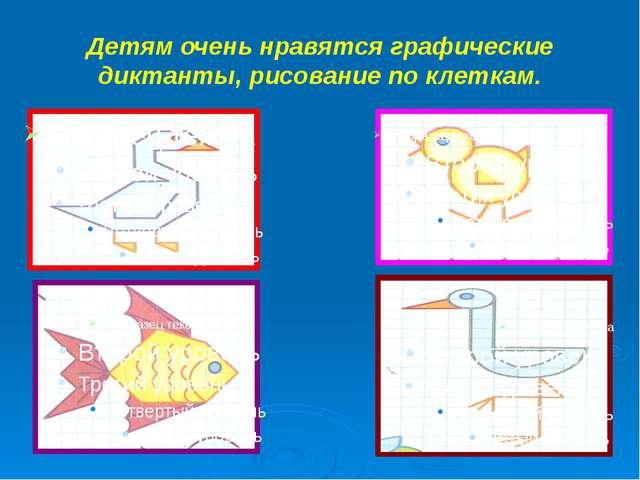 Детям очень нравятся графические диктанты, рисование по клеткам.