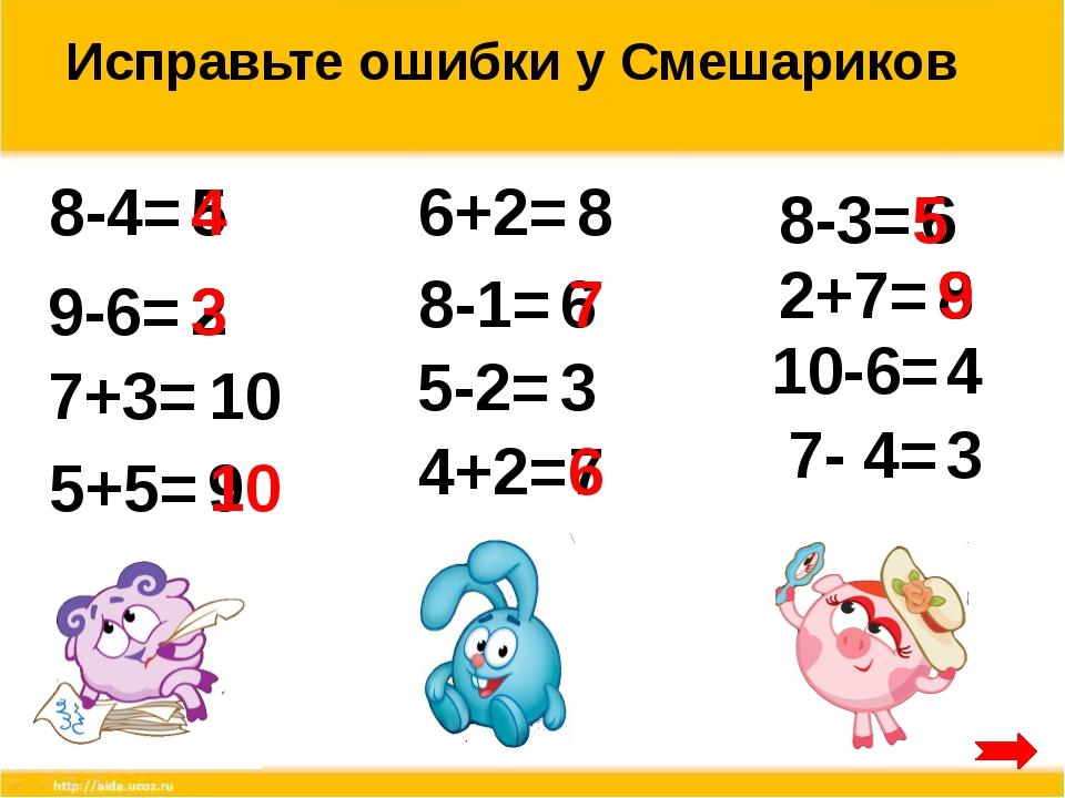 Исправьте ошибки у Смешариков 5+5= 8-4= 9-6= 6+2= 8-3= 7+3= 2+7= 10-6= 7- 4=...