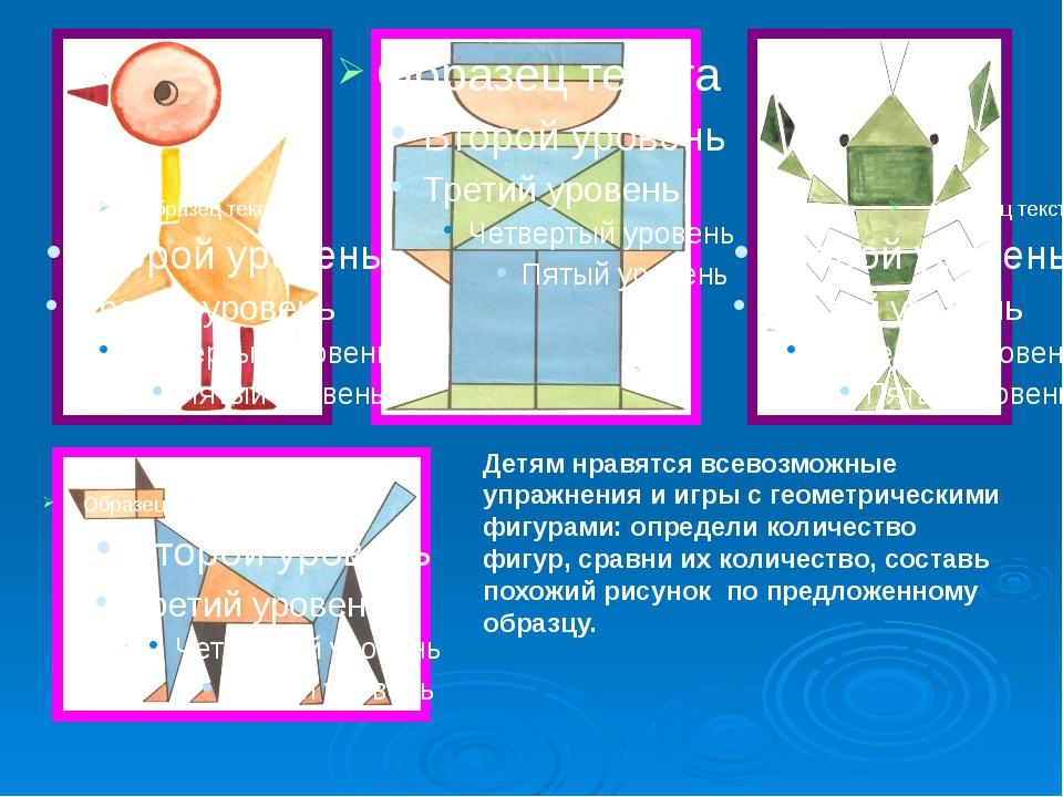 Детям нравятся всевозможные упражнения и игры с геометрическими фигурами: оп...