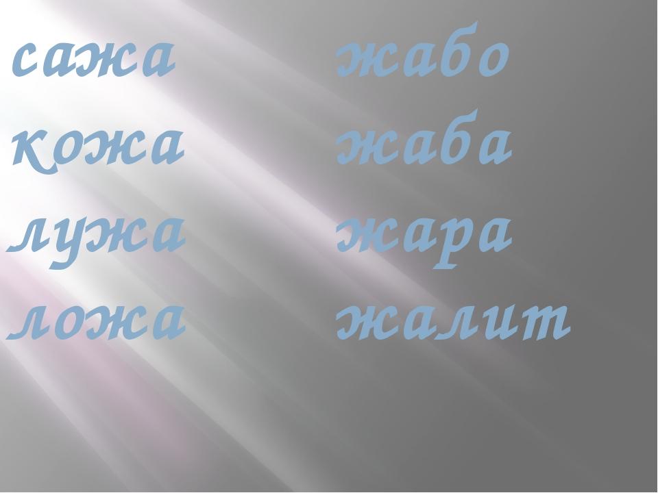 Найди новые слова, меняя одну букву ж а р а п к у ж а р а п а р а п а р к п а...