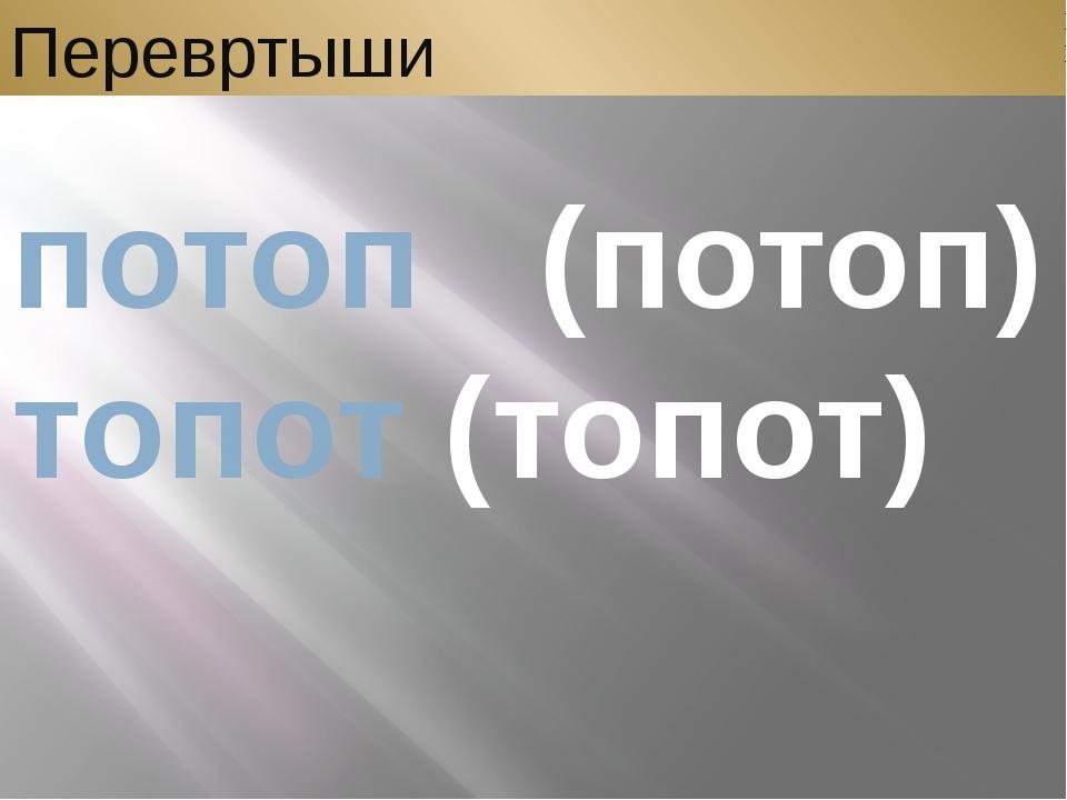 Фи Фаз Фара Форма Флажок Фуфайка Лесенка