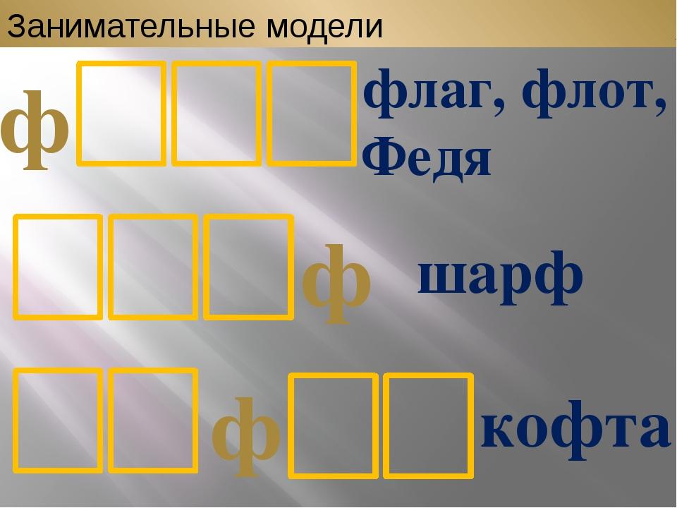 Ф а б р и к а факир, фара,брак, бра, бар, рак,раб, бак