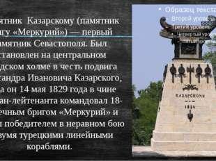Памятник Казарскому (памятник бригу «Меркурий») — первый памятник Севастопол