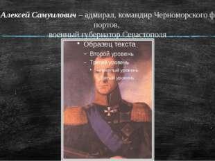 Грейг Алексей Самуилович – адмирал, командир Черноморского флота и портов, во