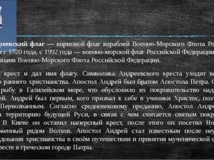 Андреевский флаг — кормовой флаг кораблей Военно-Морского Флота Российской и