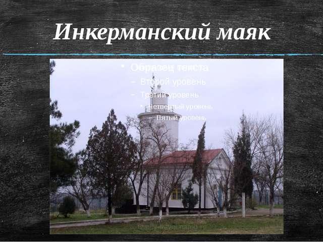 Инкерманский маяк