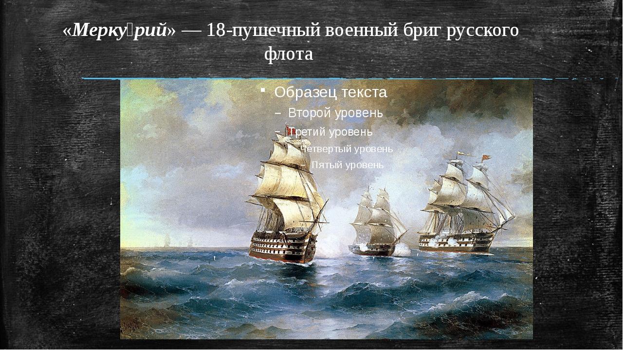 «Мерку́рий» — 18-пушечный военный бриг русского флота