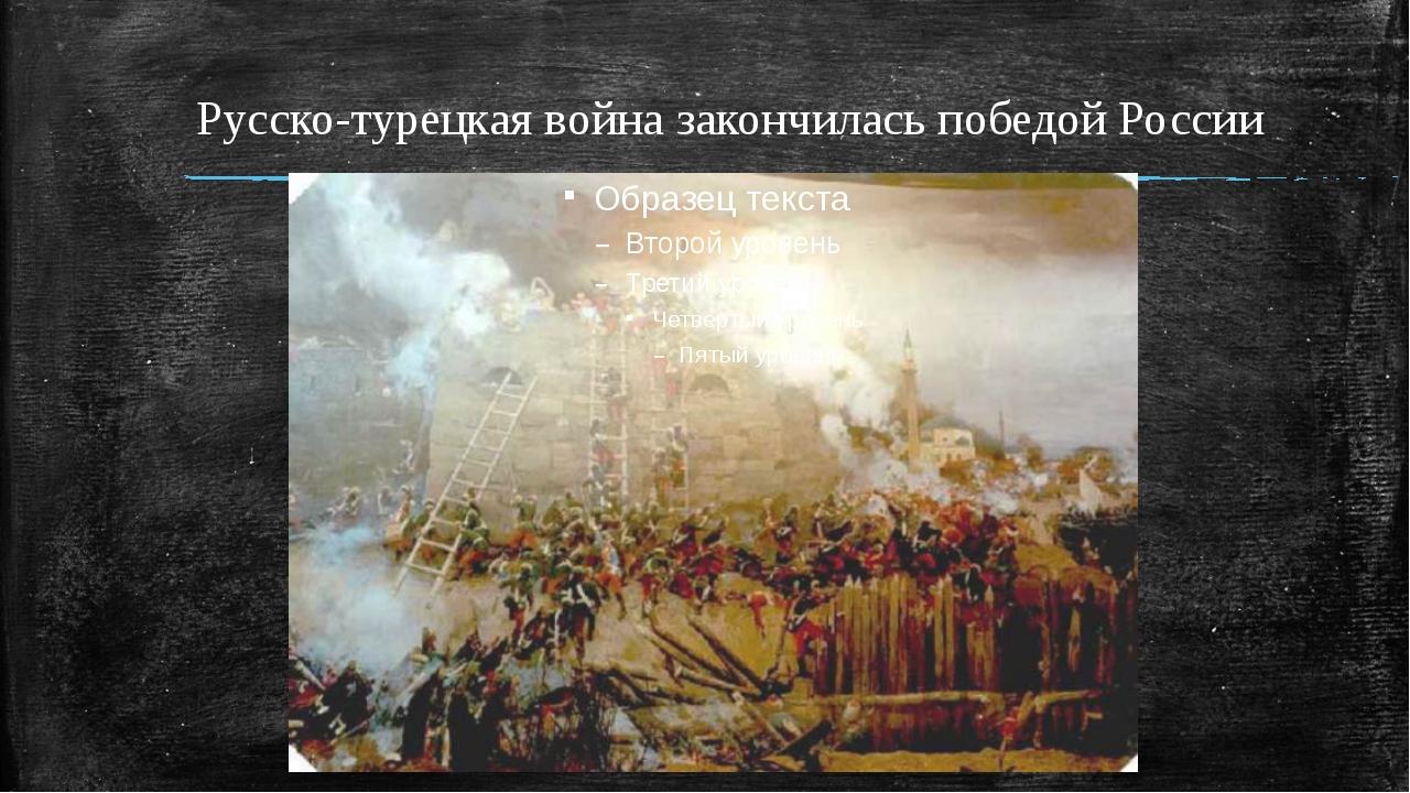 Русско-турецкая война закончилась победой России