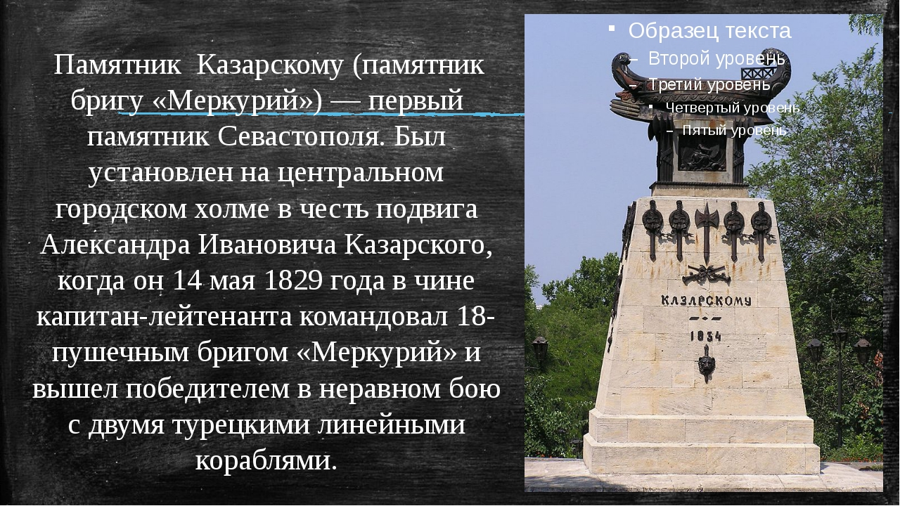 Памятник Казарскому (памятник бригу «Меркурий») — первый памятник Севастопол...