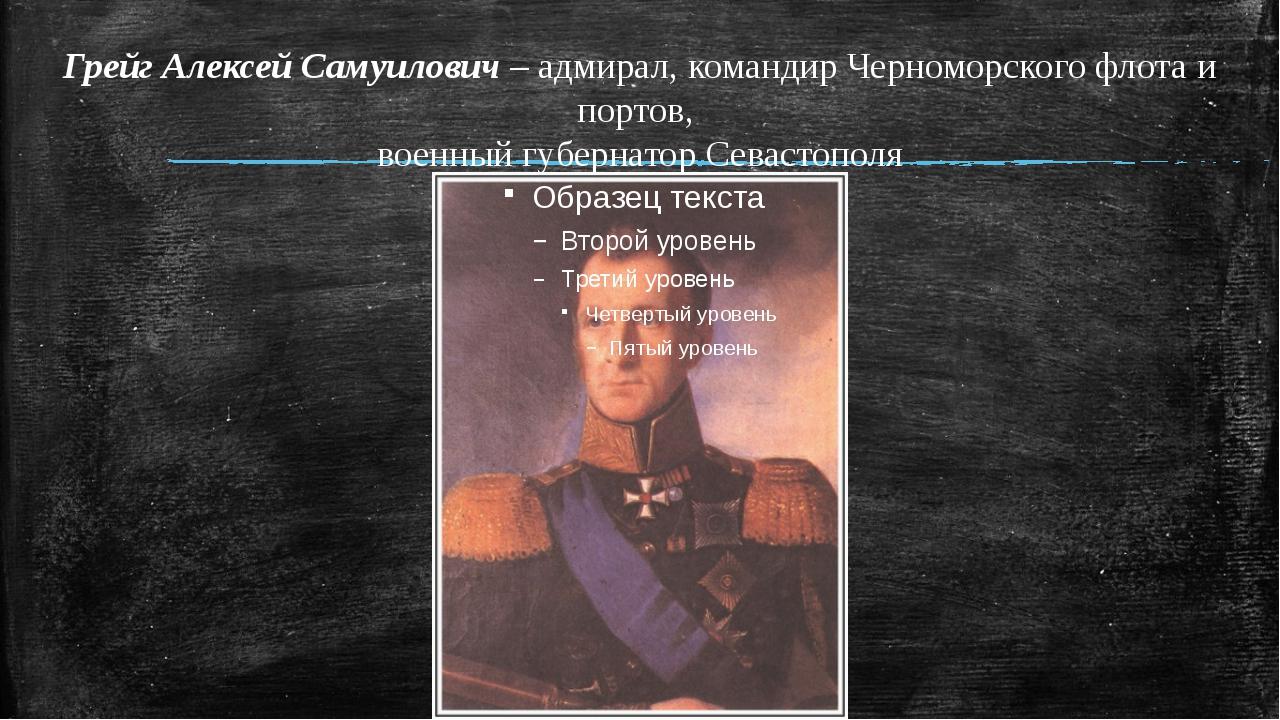 Грейг Алексей Самуилович – адмирал, командир Черноморского флота и портов, во...