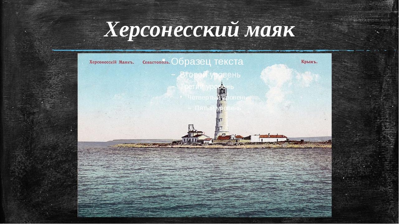 Херсонесский маяк