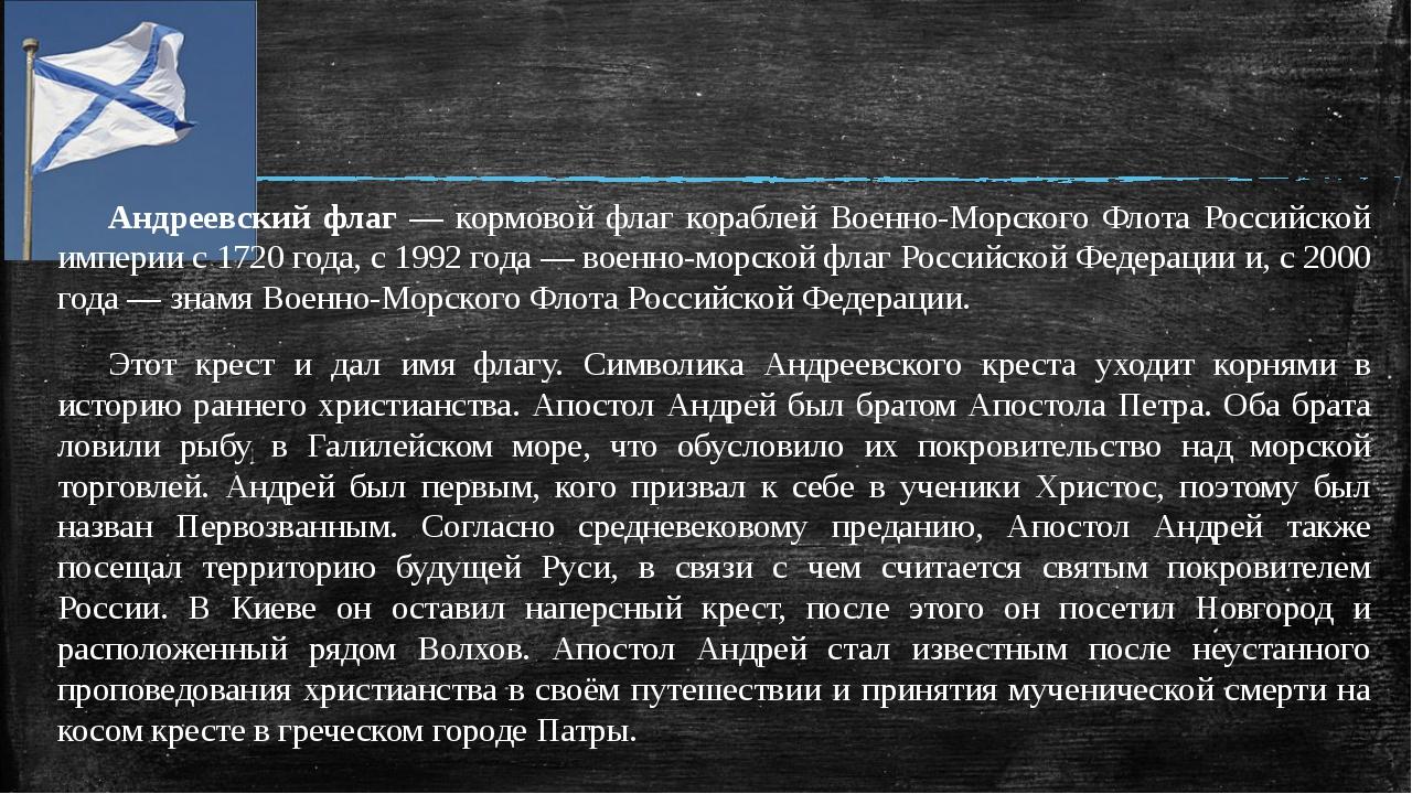 Андреевский флаг — кормовой флаг кораблей Военно-Морского Флота Российской и...