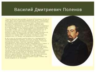 Родился Василий Дмитриевич Поленов в Петербурге 20 мая (1 июня) 1844 года в