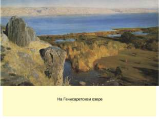 На Генисаретском озере