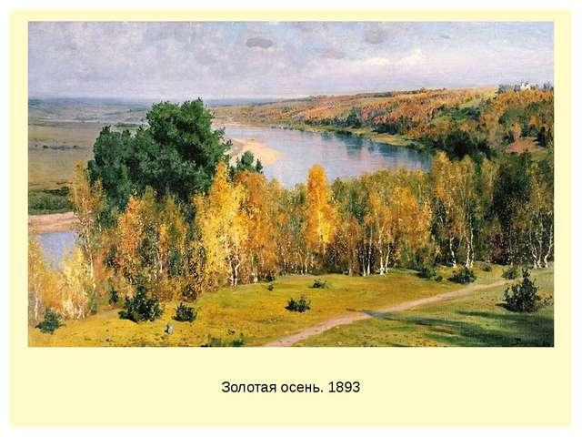 Золотая осень. 1893