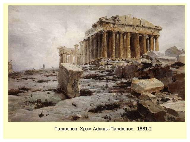 Парфенон. Храм Афины-Парфенос. 1881-2