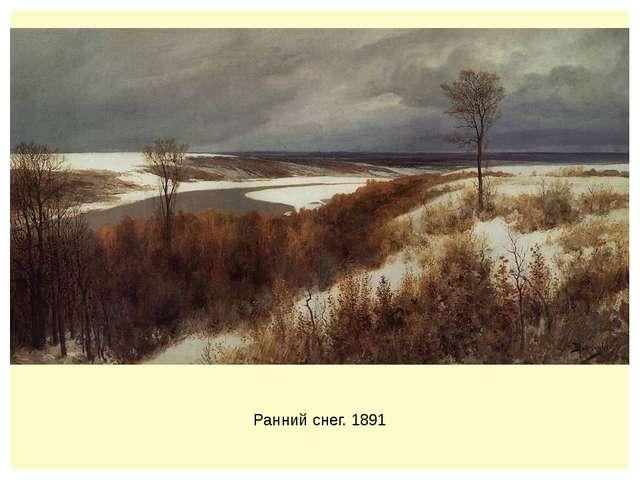Ранний снег. 1891