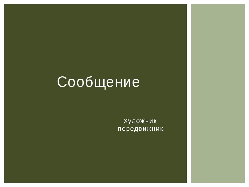 Художник передвижник Сообщение