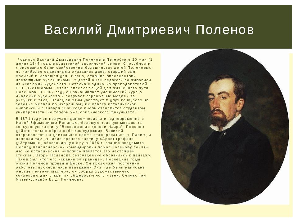 Родился Василий Дмитриевич Поленов в Петербурге 20 мая (1 июня) 1844 года в...