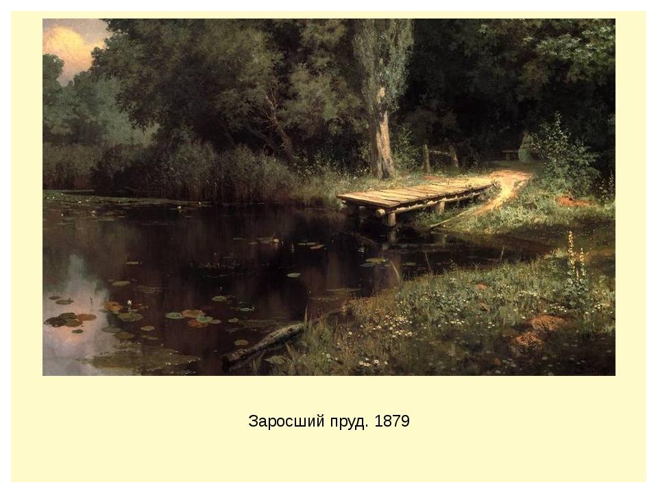 Заросший пруд. 1879