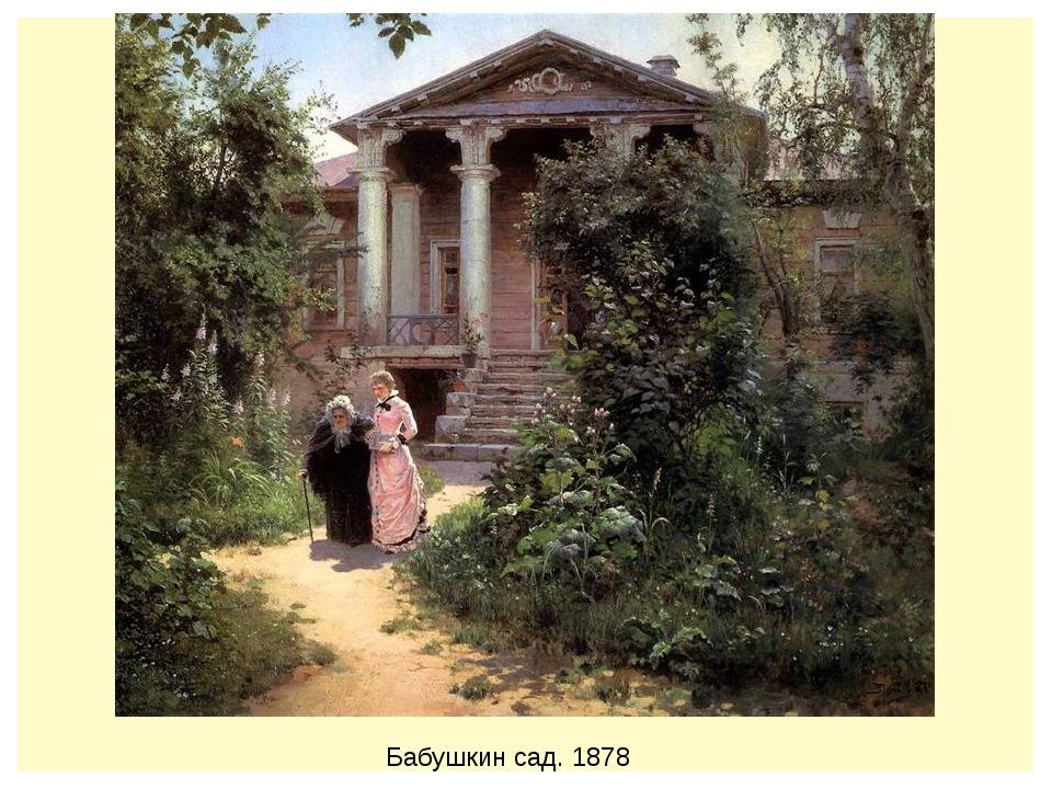 Бабушкин сад. 1878